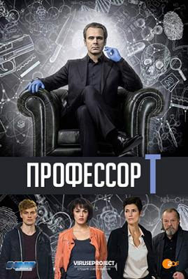 Профессор Т. / Professor T. [Сезон: 1] (2017) HDTV 720p | ViruseProject