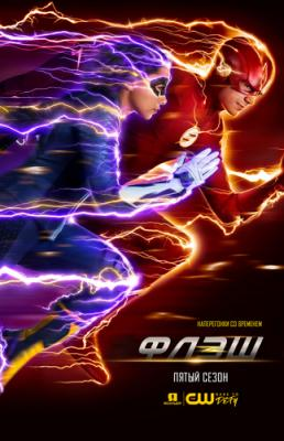 Флэш / The Flash [Сезон: 5, Серии: 1-17 (23)] (2018) WEB-DL 720p | Jaskier