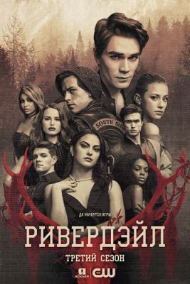 Ривердэйл / Riverdale [Сезон: 3, Серии: 1 (22)] (2018) WEB-DL 720p | Jaskier