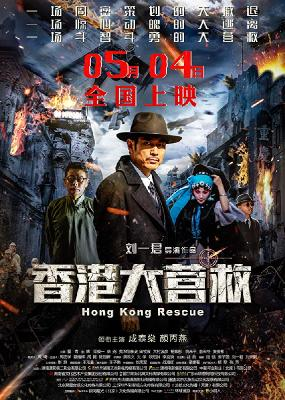 Побег из Гонконга / Hong Kong Rescue (2018)