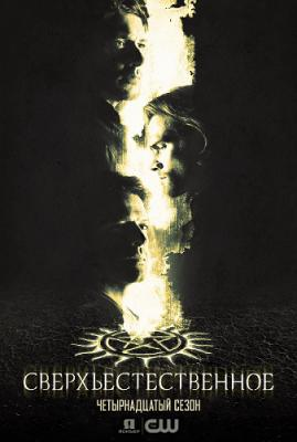 ������������������ / Supernatural [�����: 14, �����: 1-10 (20)] (2018) WEB-DL 720p | Jaskier