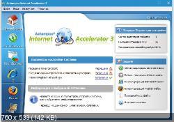 Ashampoo Internet Accelerator 3.30 DC 01.10.2018 ML/RUS