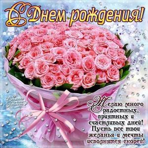 Поздравляем с Днем Рождения Наталью (NaTaLkA35) B71153ca6406904d545e3a6121203127