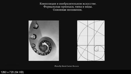 Композиция и цвет в фотографии (2017) PCRec