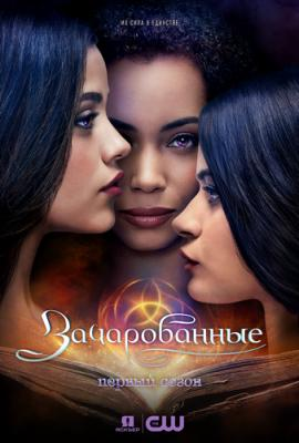 ������������ / Charmed [�����: 1, �����: 1-5] (2018) WEB-DL 720p | LostFilm