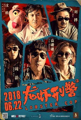 Лобстер-коп / Lobster Cop (Long xia xing jing) (2018)