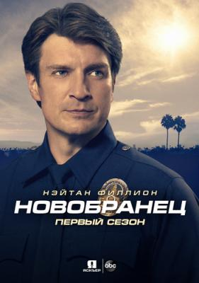 Новобранец / The Rookie [Сезон: 1] (2018) WEB-DL 720p | Newstudio
